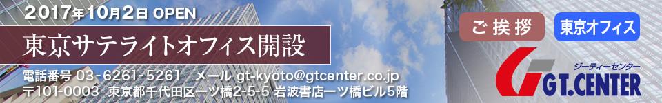 東京サテライトオフィス 2017年10月2日OPEN